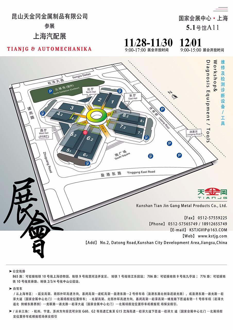 展会海报2.3-.jpg