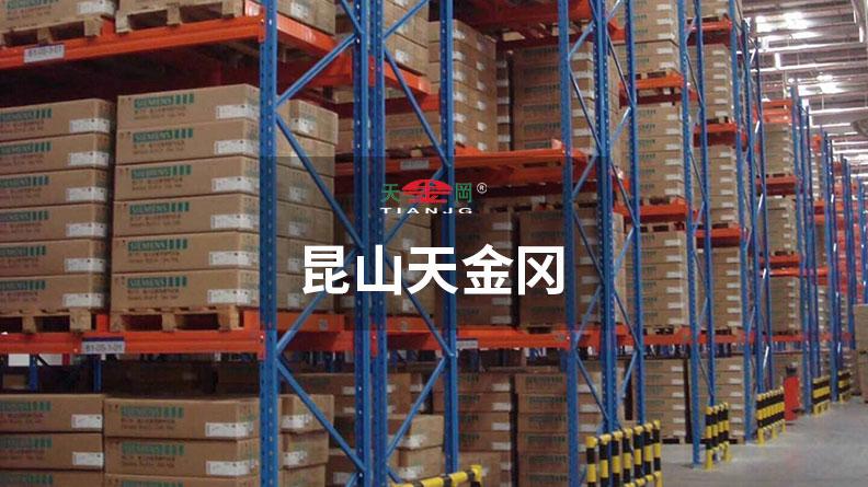 北京久保仓储设备
