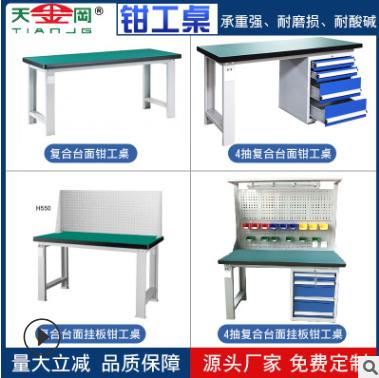 上海钳工工作台