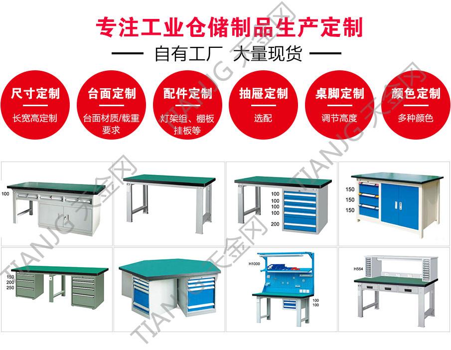 南京钳工工作台