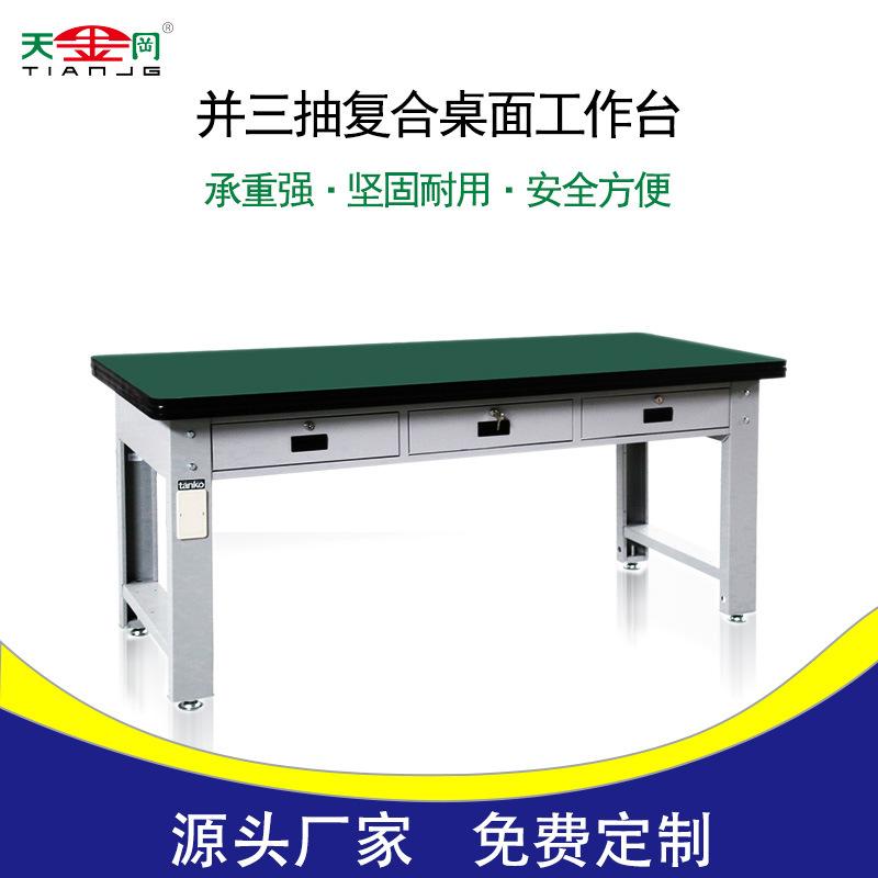 杭州钳工工作台