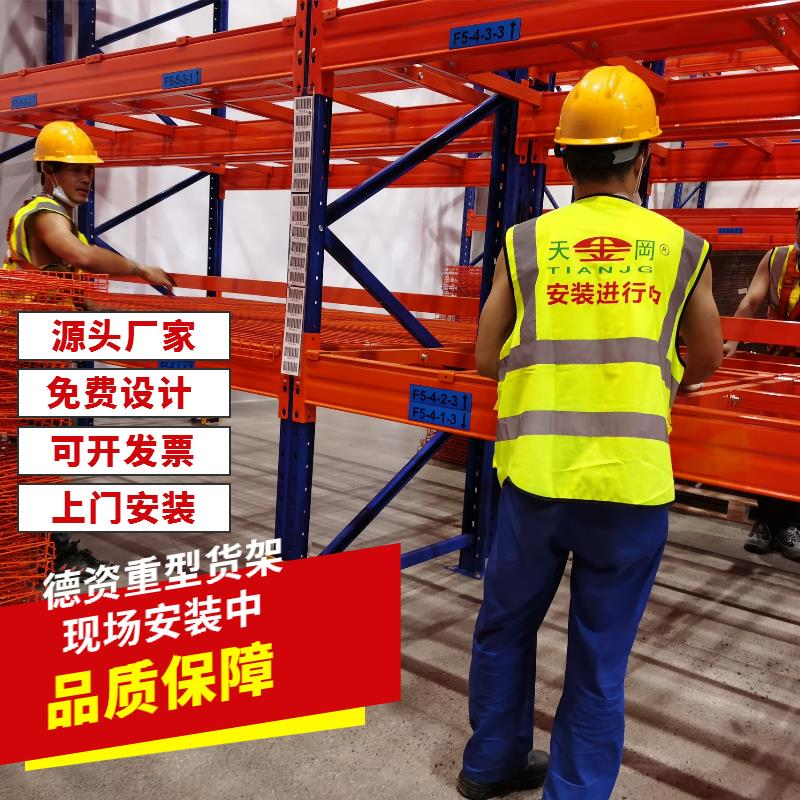 重型仓储货架生产厂家