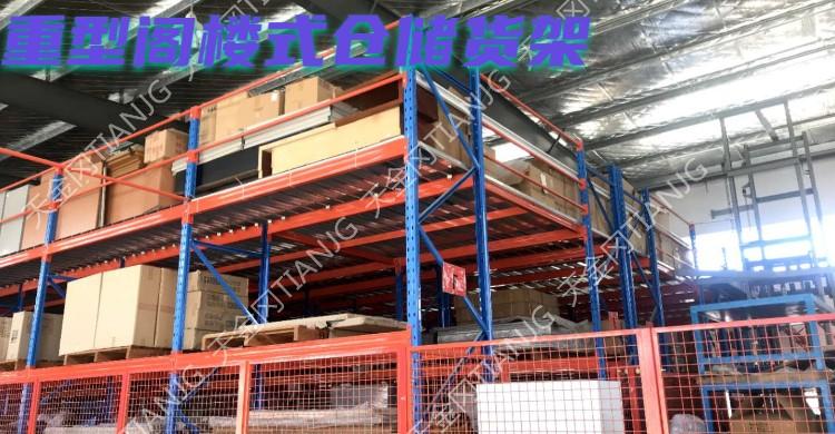 重型阁楼式仓储货架