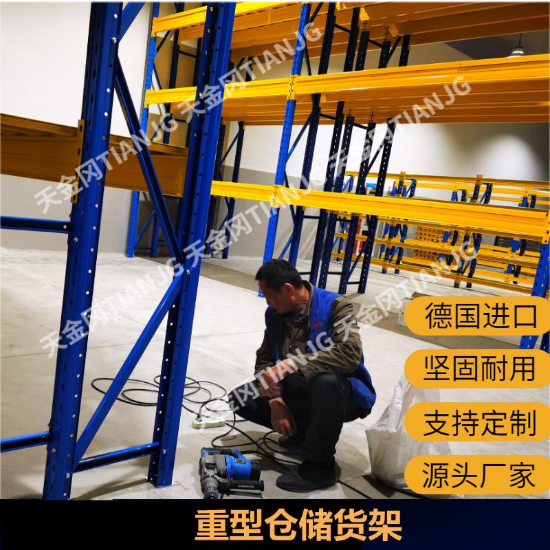 杭州重型仓储货架