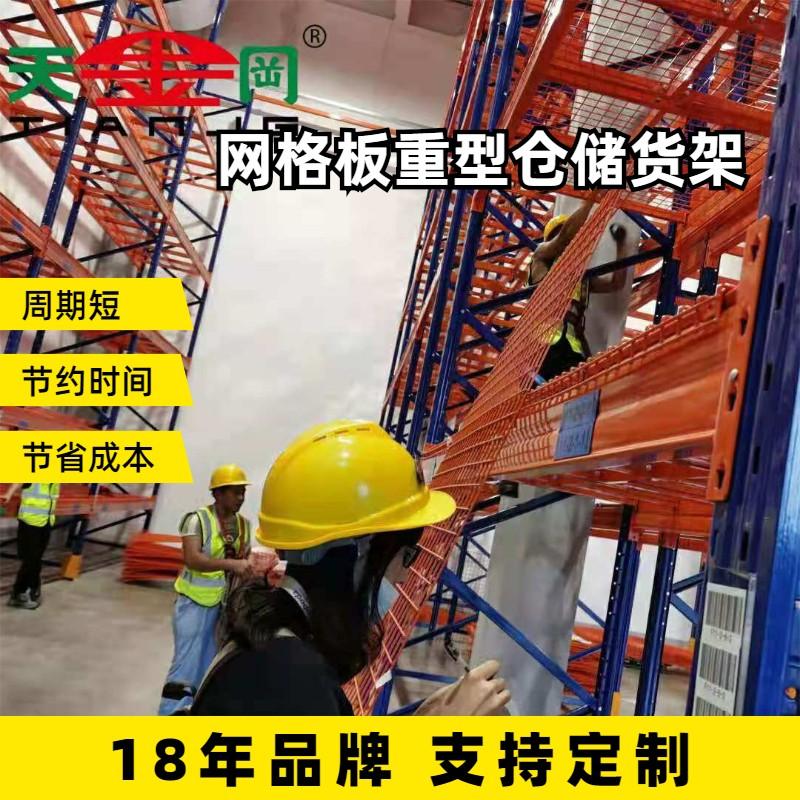 网格板重型仓储货架