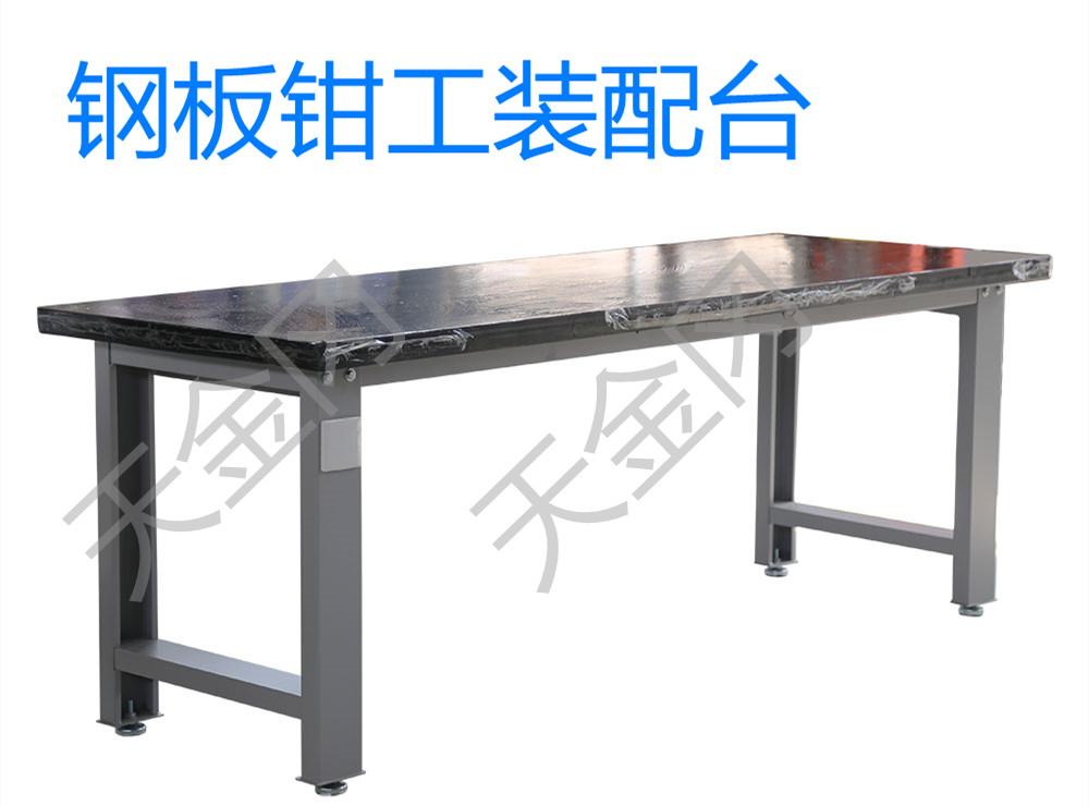 钢板钳工装配台