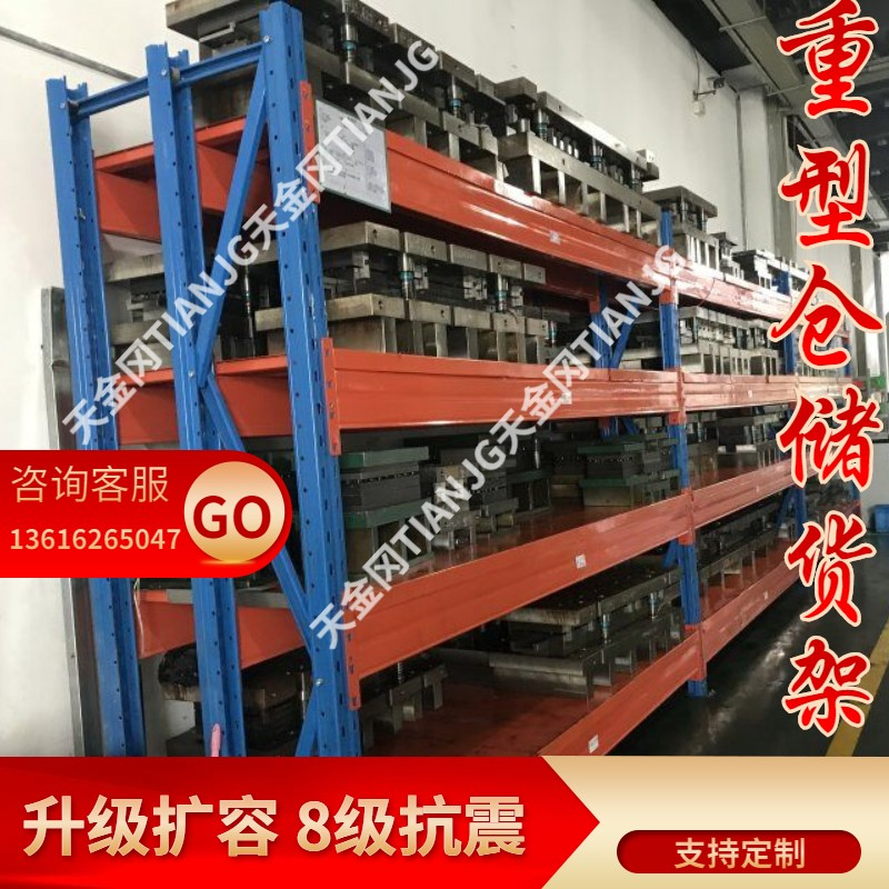 仓储重型货架生产厂家