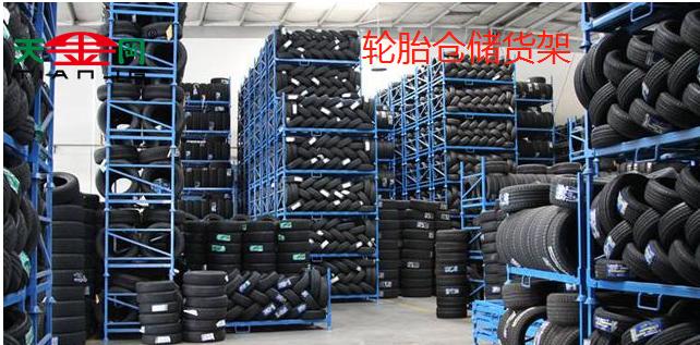 轮胎仓储货架